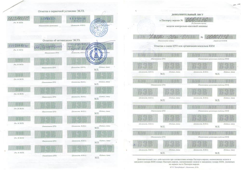 Заявление на замену лет - 0ba3