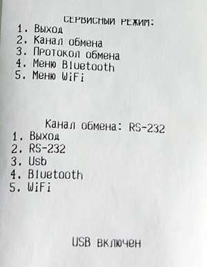 Чек-меню сервисного режима на кассовых аппаратал АТОЛ