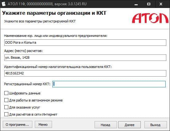 Указываем данные о компании и регистрационный номер ККТ