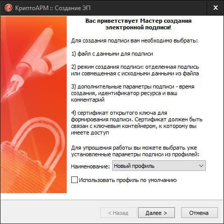 Главное окно КриптоПРО