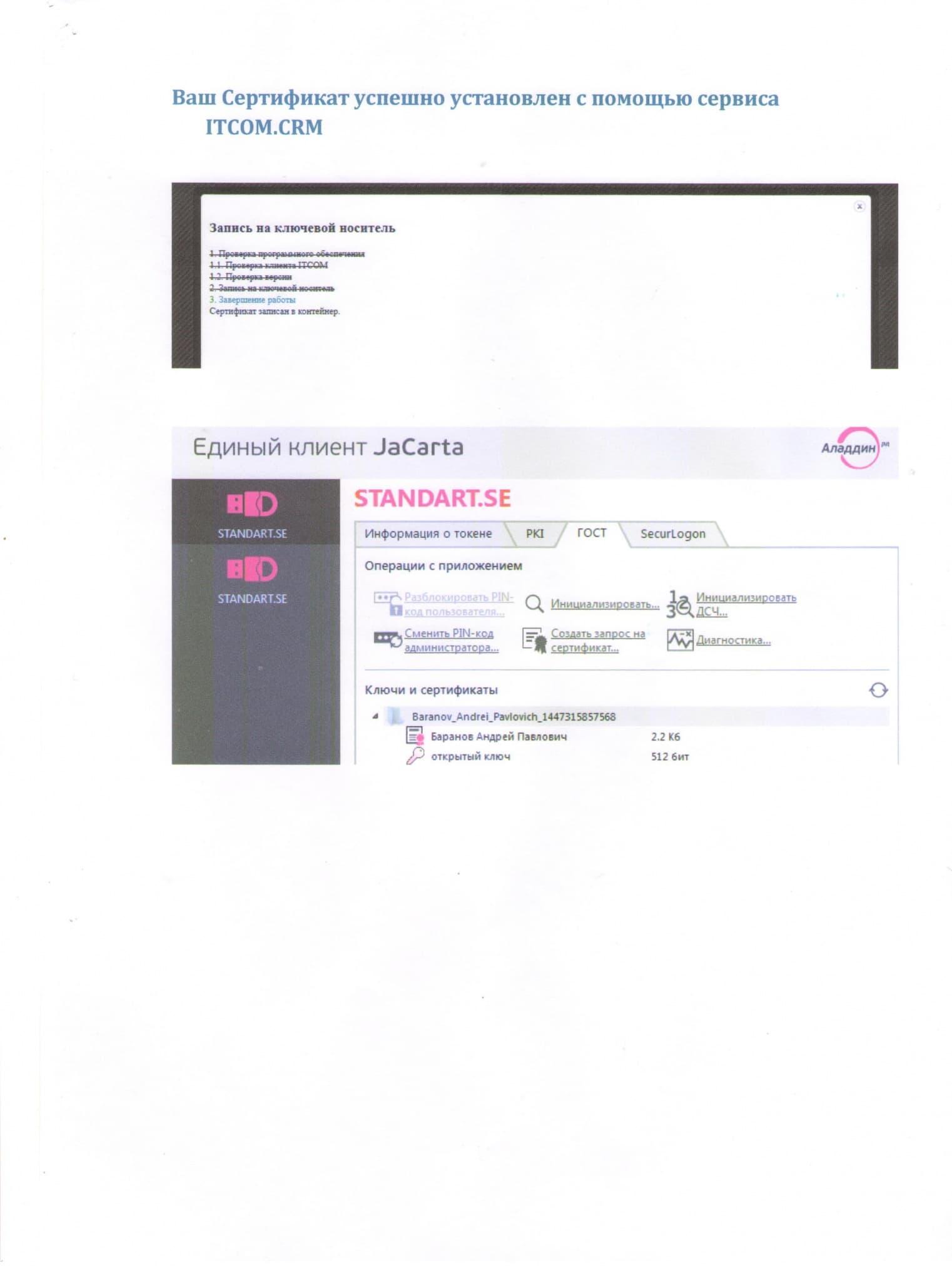Fprint 5200 Общее описание, ремонт Ремонт