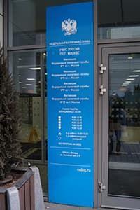 Инспекция ФНС № 13 по г. Москве