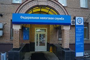 Инспекция ФНС № 14 по г. Москве