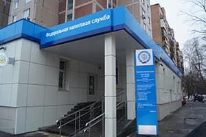 Инспекция ФНС № 16 по г. Москве