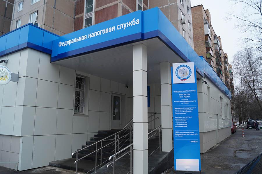 Инспекция федеральной налоговой службы россии 34 по г москве (ифнс россии 34 г москвы по сзао)