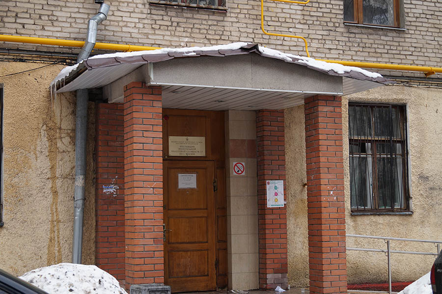 Налоговая инспекция  33 по городу Москве