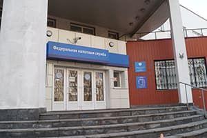 Инспекция ФНС № 18 по г. Москве