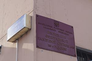 Инспекция ФНС № 19 по г. Москве
