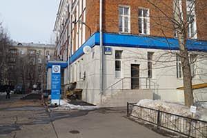 Инспекция ФНС № 20 по г. Москве