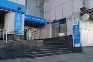 Инспекция ФНС № 22 по г. Москве