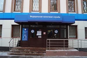 Инспекция ФНС № 23 по г. Москве