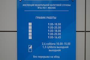 Инспекция ФНС 24 по Москве