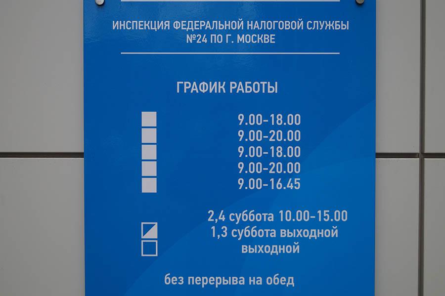 график работы ифнс в москве