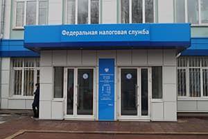 Инспекция ФНС № 25 по г. Москве