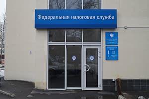 Инспекция ФНС № 26 по г. Москве