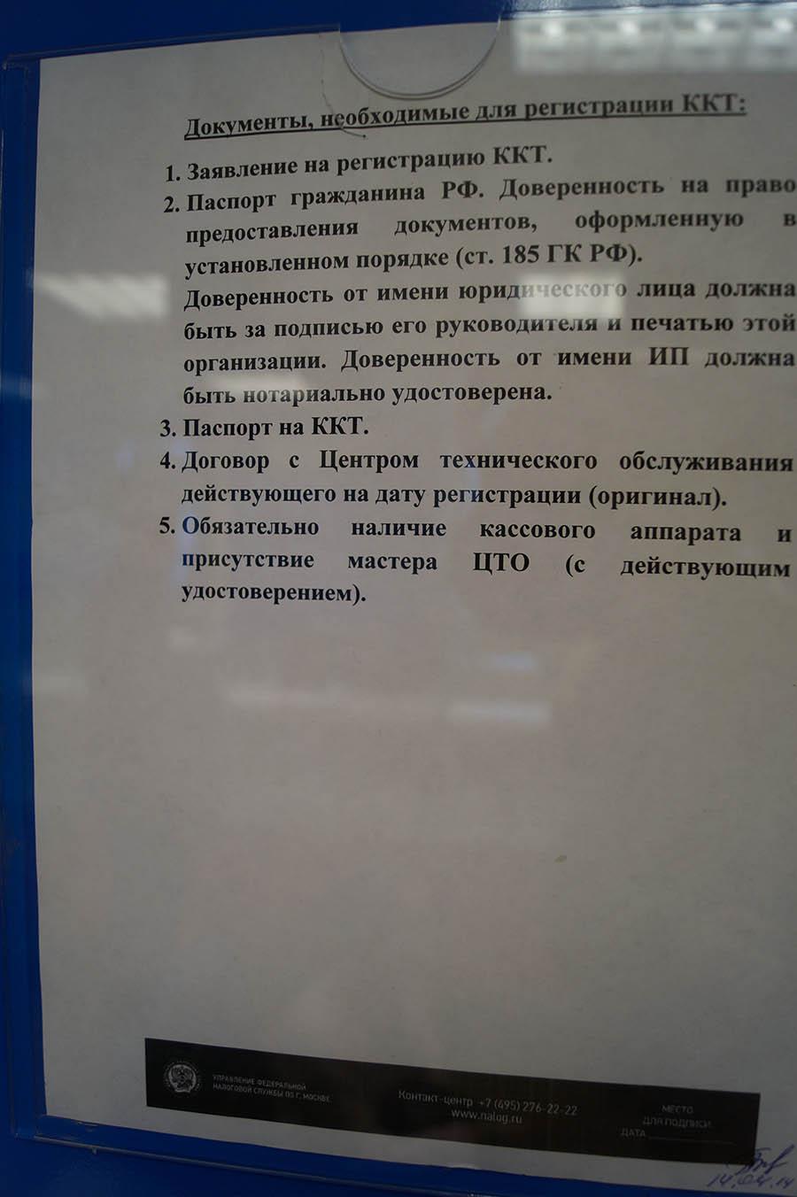 www.nalog 59.ru получение инн физического лица бланк