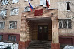 Инспекция ФНС 29 по Москве