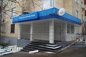 Инспекция ФНС №3 по Москве
