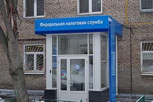 Инспекция ФНС № 31 по г. Москве