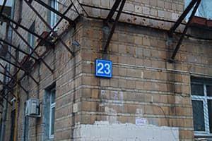 Инспекция ФНС № 36 по г. Москве