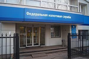Инспекция ФНС № 4 по г. Москве