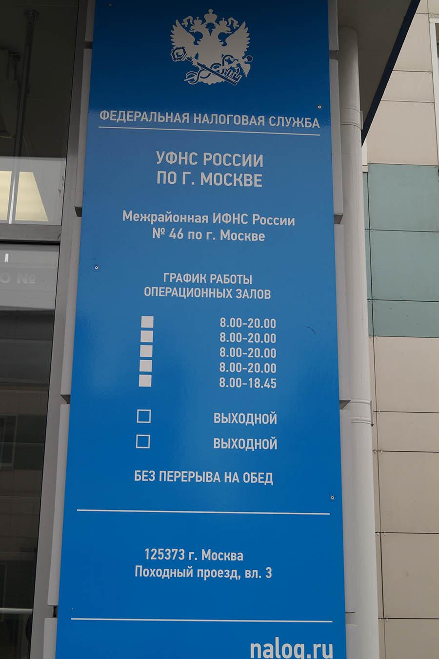 график работы ифнс россии по г. курску