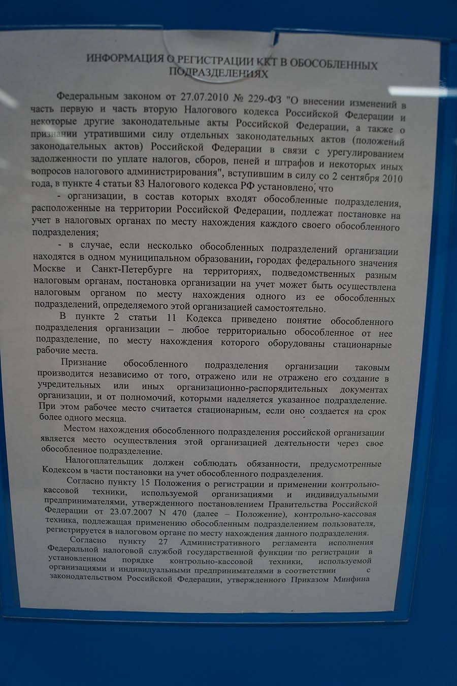 адрес налоговой инспекции прикубанского округа краснодара