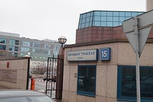 Инспекция ФНС №6 по Москве