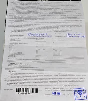 Наполовину заполненый паспорт ФН.