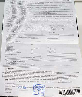 Задняя сторона паспорта ФН.