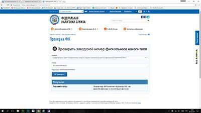 Проверка чека на сайте налоговой инспекции