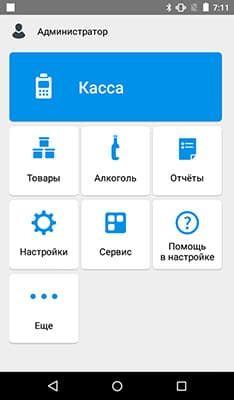 Главное меню терминала ЭВОТОР