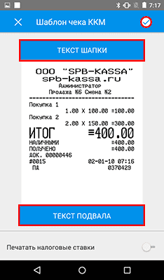 Главное меню - Настройки - Справочники - Шаблон чека ККМ
