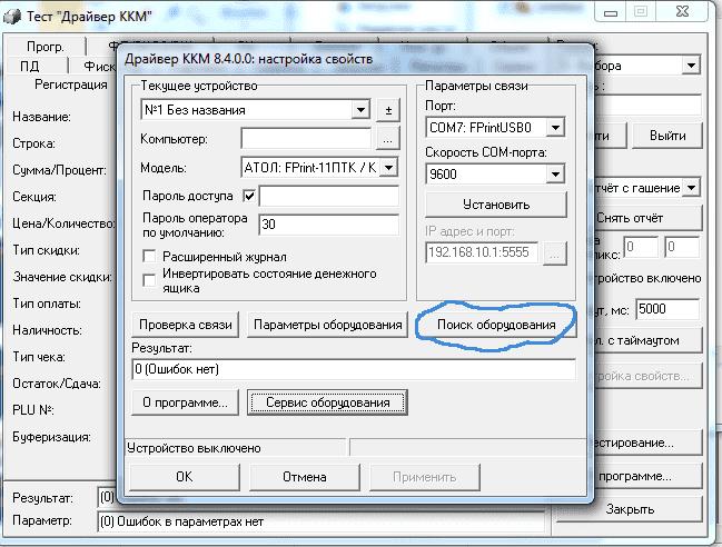 fprint vcom драйвер windows 8 - Блоги - aeternaqipru