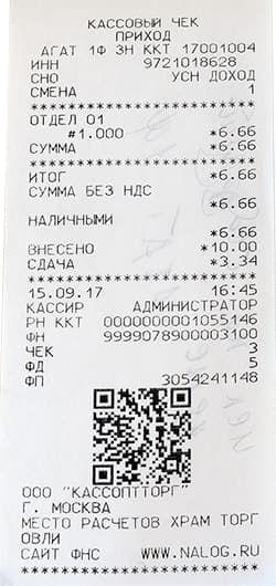 Агат 1Ф чек кассовый