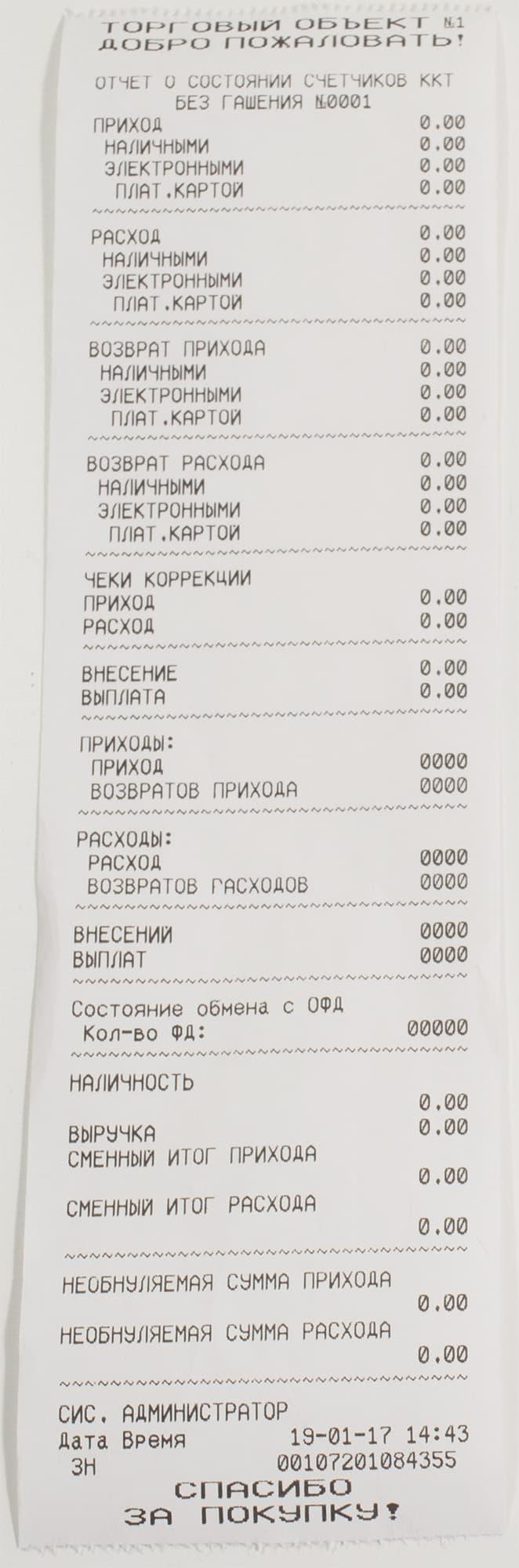 Памятка для кассиров-операционистов КСА Миника 1102Ф Дина 55