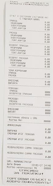 Отчет с гашением, снятый из Атол 90 Ф