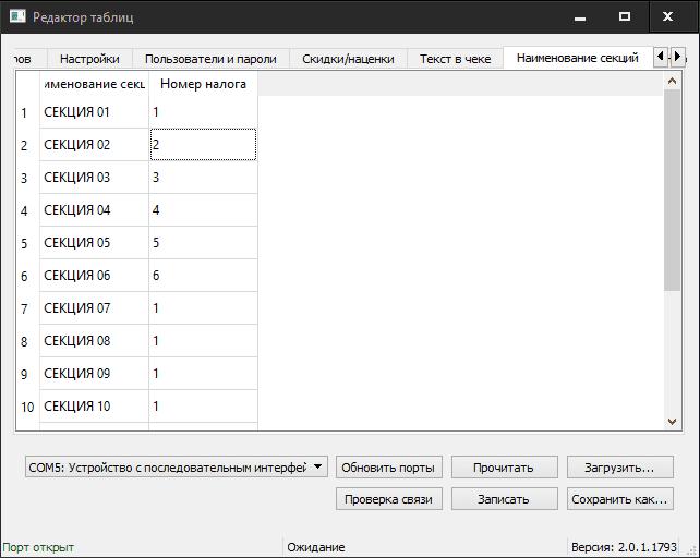 Редактирование секций в Атол 90 Ф