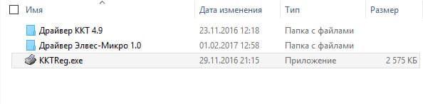 Утилита KKTReg.exe