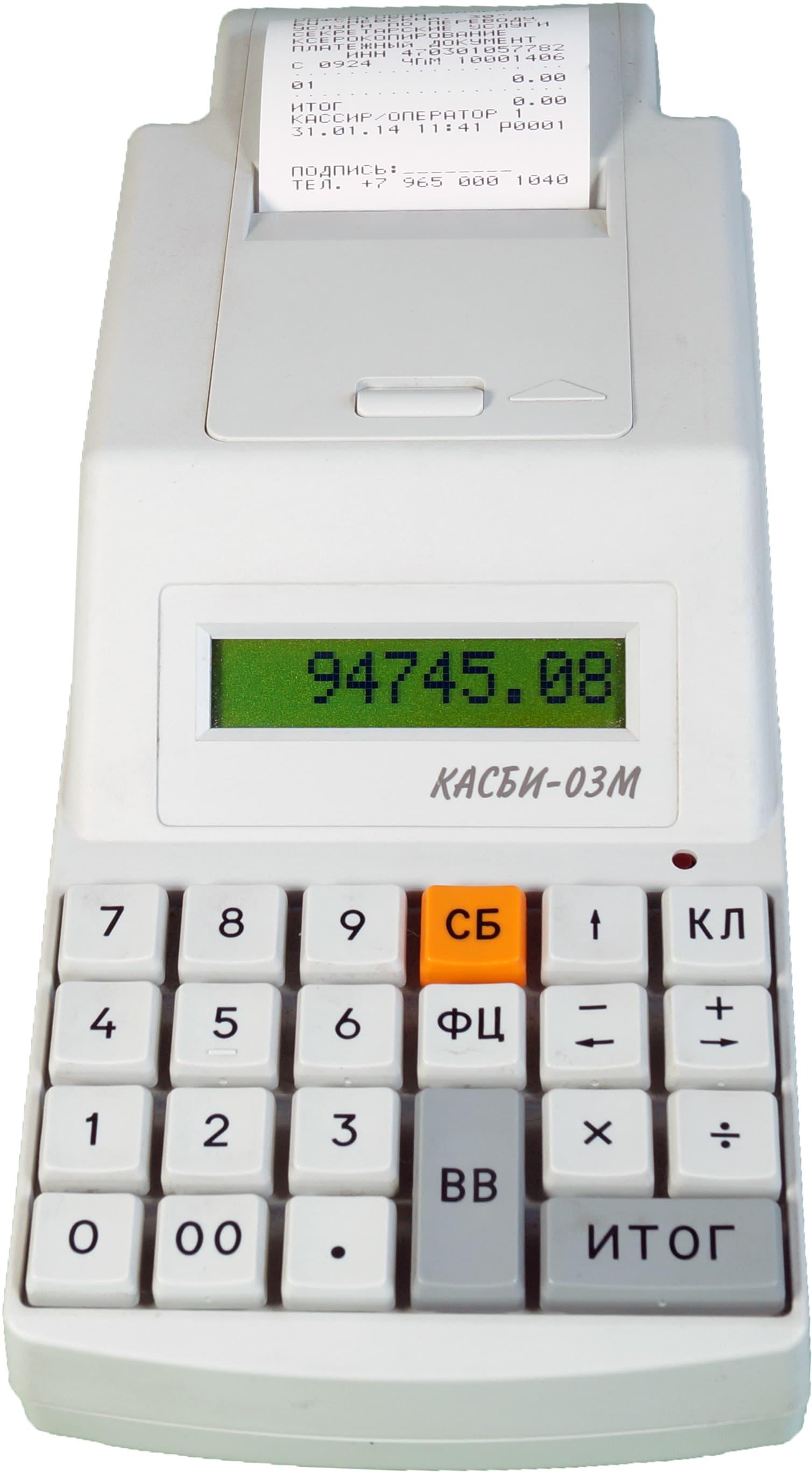 Инструкция налогового на касби 02к