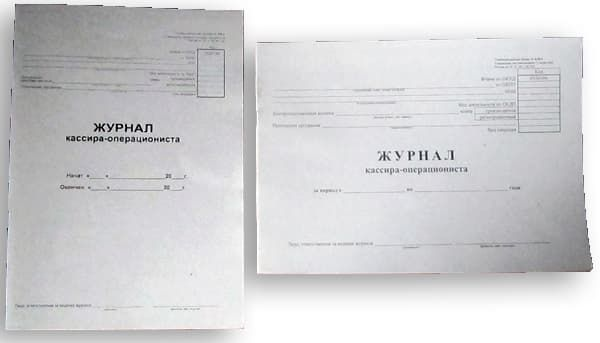 Журнал кассира операциониста Форма КМ правила ведения  Журнал кассира операциониста