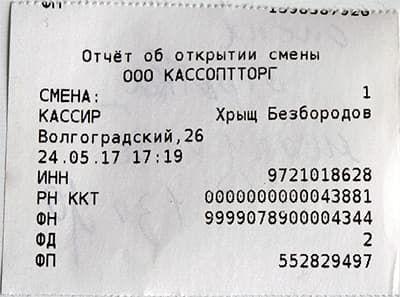 Х-отчет, распечатанный с Меркурий 130Ф