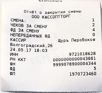 Z-отчет, распечатанный с Меркурий 130Ф