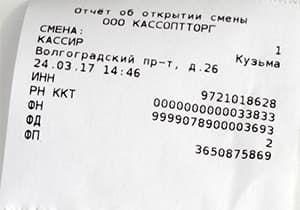 Х-отчет, распечатанный с Меркурий 185Ф