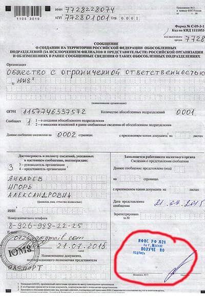 Регистрация кассового аппарата ККМ в налоговой
