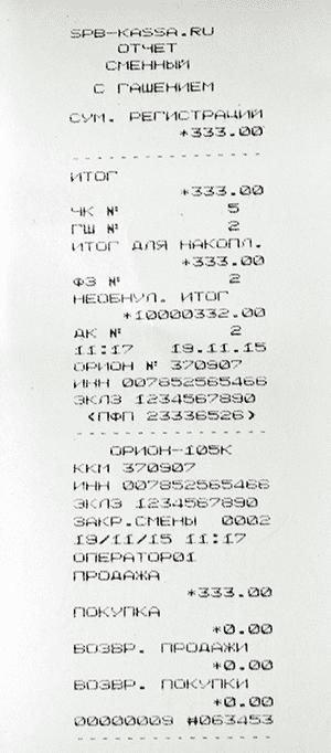 Краткая Инструкция На Орион 100К