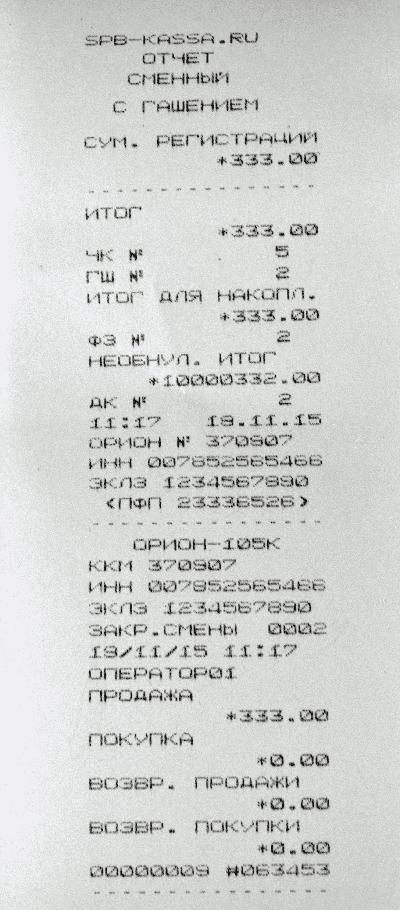 инструкция к кассовому аппарату меркурий 180 f