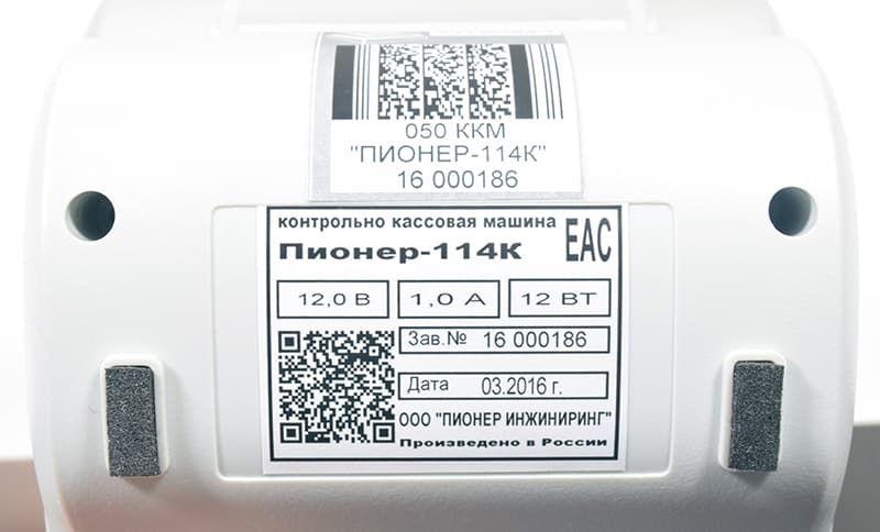 ККТ Пионер 114Ф купить - online-kassaru