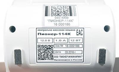 Пионер-114Ф некоторая заводская информация