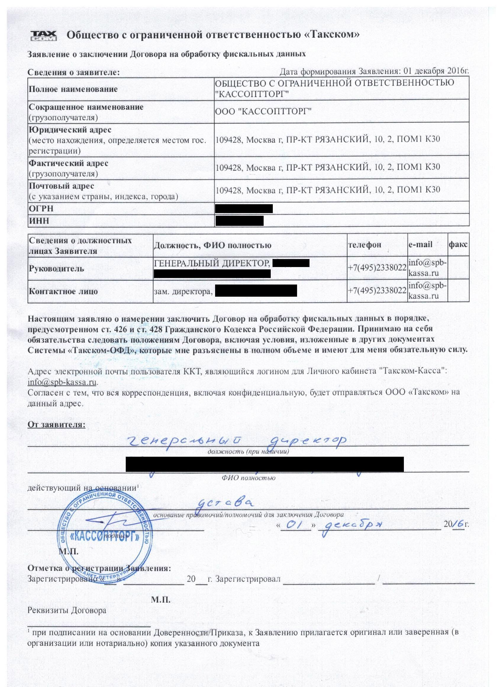 заявление о замене эклз бланк ип